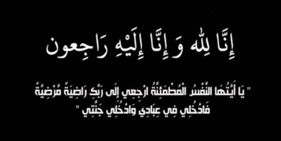الحاج عبدالكريم عايد عقل القطيشات في ذمة الله