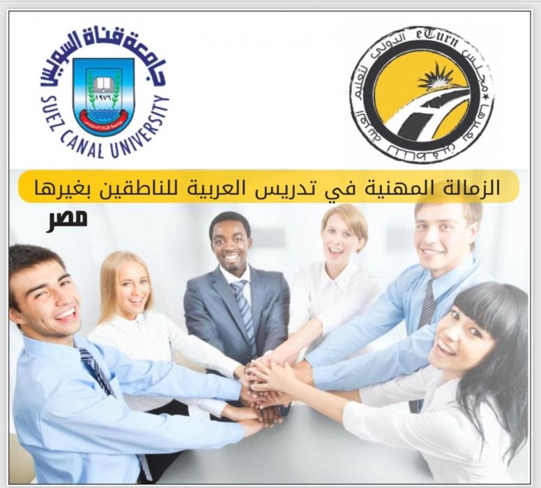 مجلس eTurn الدولي يعلن عن دورات تدربية للغة العربية للناطقين بغيرها في مصر