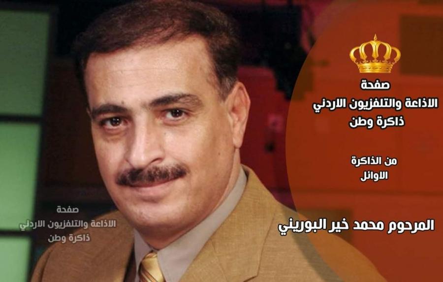 محمد خير البوريني  في سطور