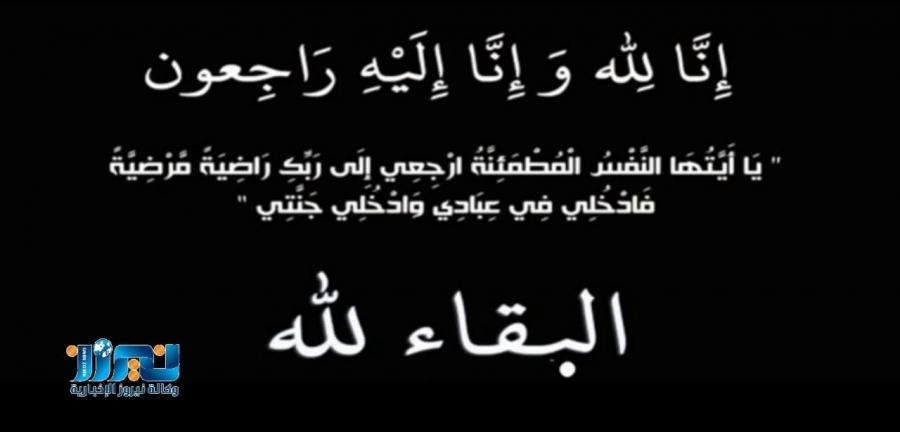الشاب محمد خالد المرايات في ذمة الله