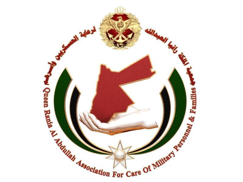 جمعية الملكة رانيا العبدالله لرعاية العسكريين وأسرهم توضح آلية عملها
