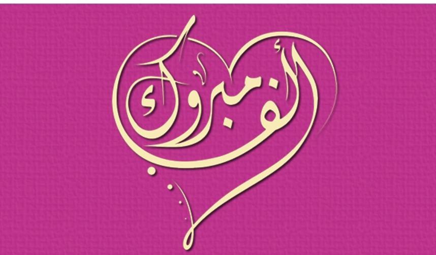 الف مبروك المولود الجديد عبدالله