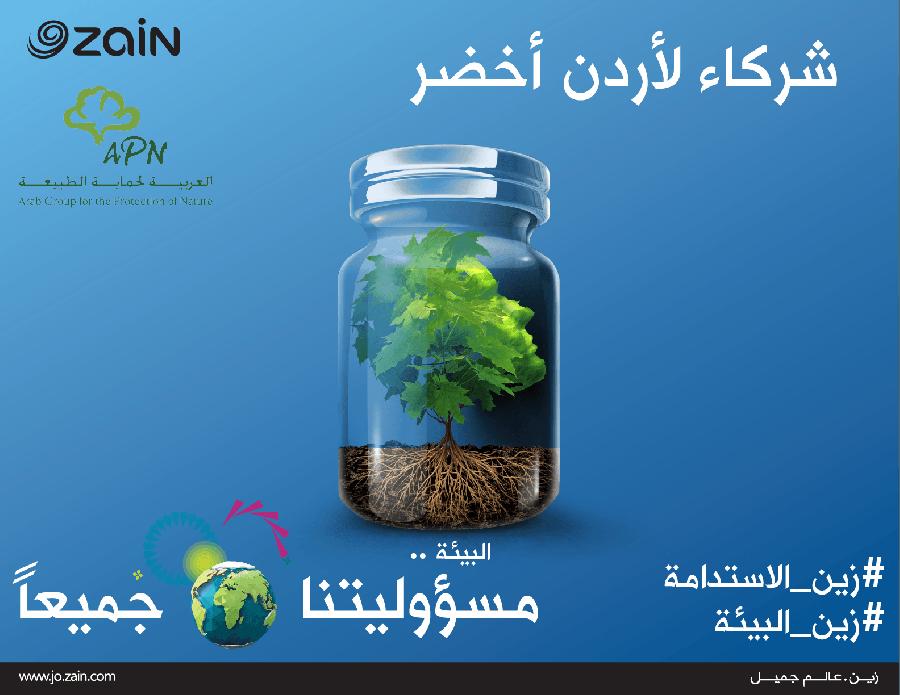 زين و العربية لحماية الطبيعة.. شراكة فاعِلة لأردنٍّ أخضر