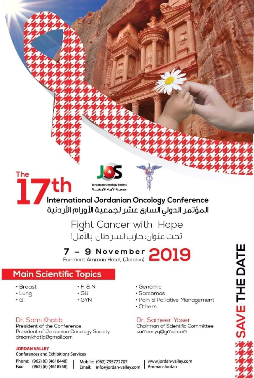 أطباء الأورام تعقد مؤتمرها السابع عشر تحت شعاربالأمل نحارب السرطان