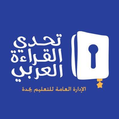 الدورة الخامسة من مشروع تحدي القراءة العربي ينطلق في دبي بمشاركة اردنية