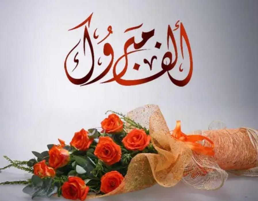 الف مبروك لــ احمد المصالحة وكالة نيروز الاخبارية