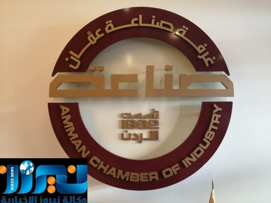 الساكت: الأردن ينتج 1250 سلعة صناعية