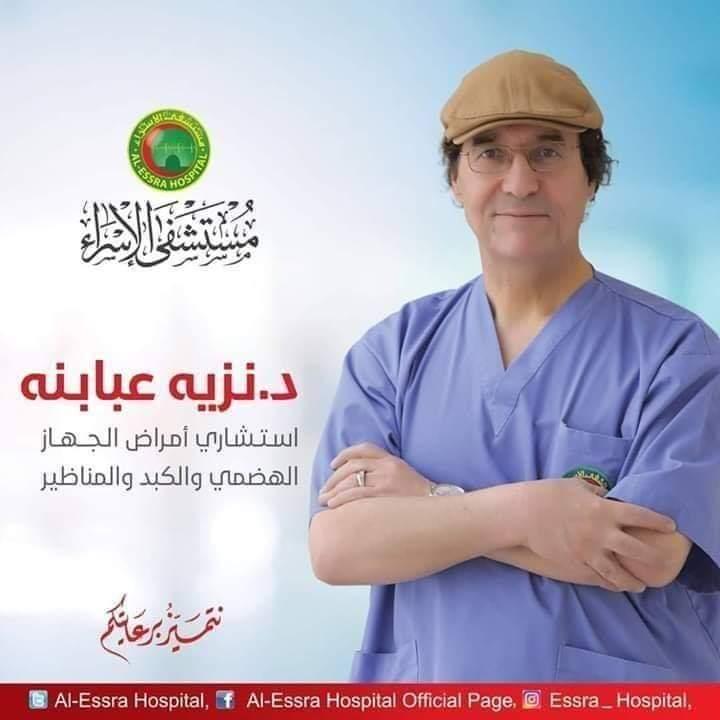 وفاة  الدكتور نزيه عبابنه استشاري الجهاز الهظمي والكبد في مستشفى الاسراء