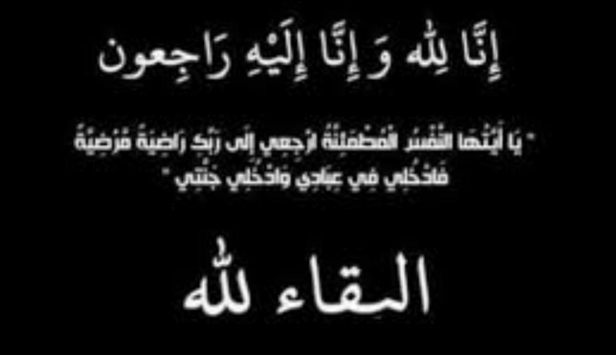 الحاج سند المسلم في ذمة الله
