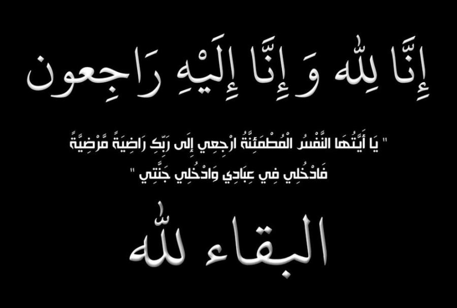 شقيقة مدير المخابرات الأسبق فيصل الشوبكي  في ذمة الله