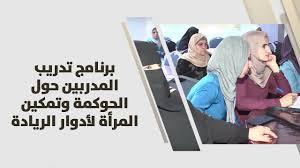 إطلاق المرحلة الثانية من برنامج تمكين المرأة للأدوار القيادية باليرموك