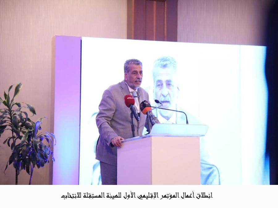 انطلاق أعمال المؤتمر الإقليمي الأول للهيئة المستقلة للانتخاب