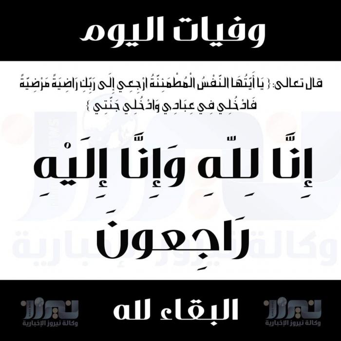 الحاج الشيخ ضيف الله سليم الجبور ابو شاهر  في ذمة الله