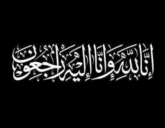 عليان نهار المشاقبه ابو حابس  في ذمة الله