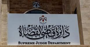 دائرة قاضي القضاة تجري تنقلات لقضاتها ومفتشيها ...اسماء