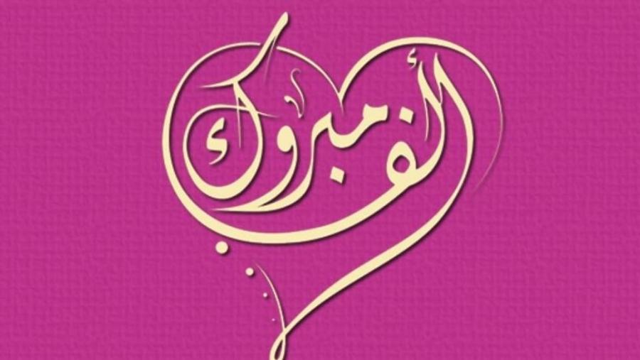 نيروز الاخبارية تبارك ل محمد القرحان تخريج ابنتة من جامعة الزرقاء