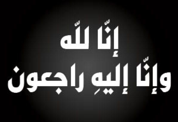 الحاج يوسف علي بني عيسى في ذمة الله