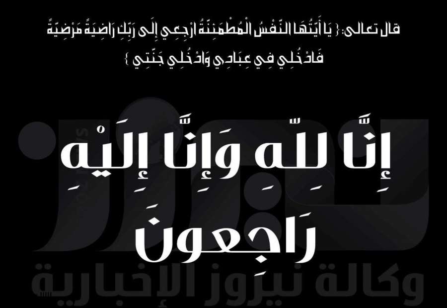 أبناء حميدان الحماد يعزون العميد عوض الخريشا بوفاة والدته