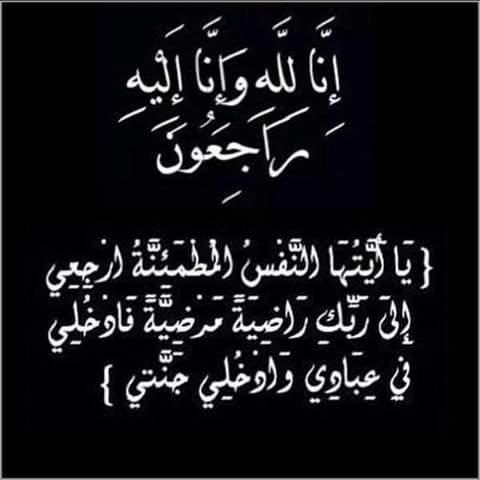 تمارا محمود العدوان في ذمة الله