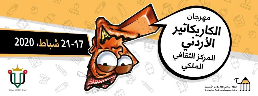 مهرجان الكاريكاتير الاردني في المركز الثقافي الملكي