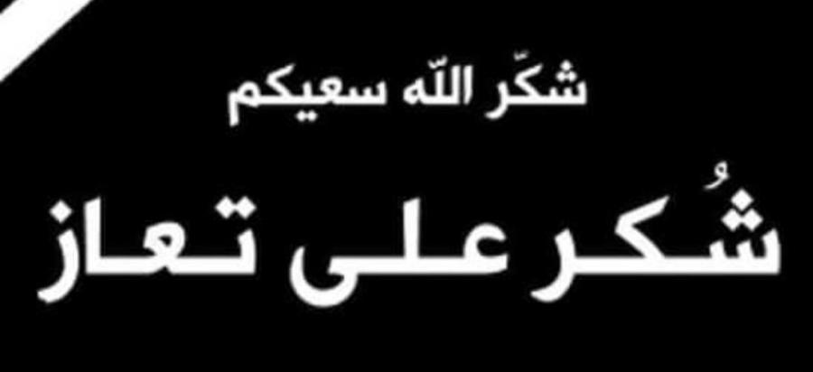 شكر على تعاز من عشيرة الخريشا