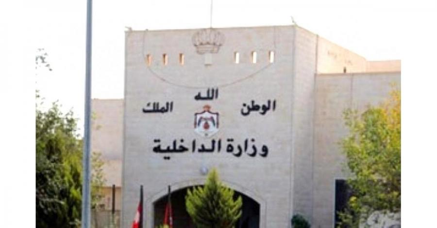الداخلية تلغي المؤتمر العام للوسط الاسلامي