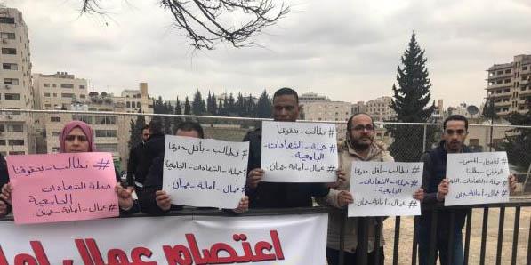 اعتصام للعاملين في أمانة عمان من حملة الشهادات