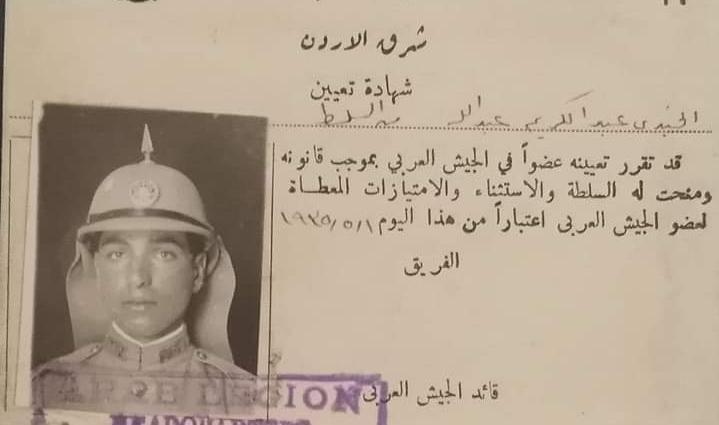 وثيقه تعود للجندي عبدالكريم عبدالله محمد الخطيـــب