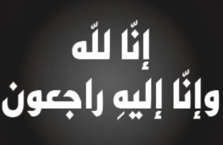 الكعابنة يعزي أبناء حرب بوفاة  الحاجة سعدى حرب الكعابنه