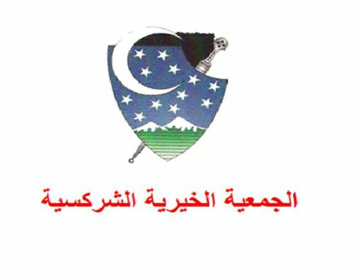 الهيئة الأردنية الشركسية : نُناشد  ابناء الوطن أن يبادروا بالتبرع للهيئة من أجل مساعدة المحتاجين في شهر رمضان