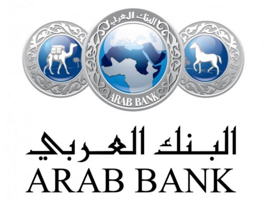 6 مليون دولار أرباح مجموعة البنك العربي للربع الأول من العام 2020