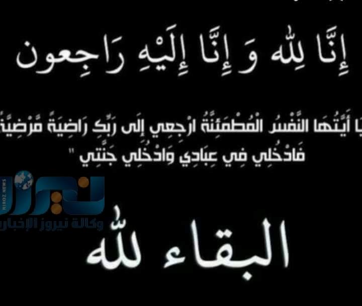 الحاج سلامة عقله الدوين الجبور في ذمة الله