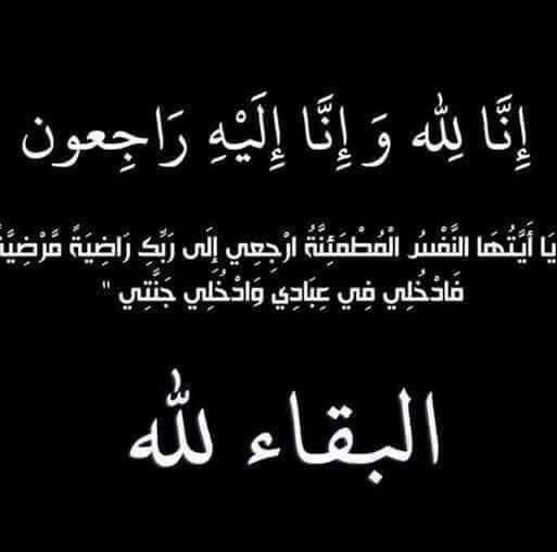 عشيرة البرصان تفقد أحد اعمدتها  المختار ابو حازم