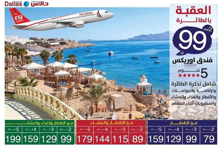 دالاس أول شركة سياحية في الأردن تعلن عن عروض بالطائرة إلى العقبة شاملة لجميع الوجبات
