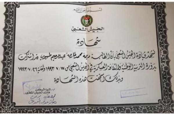 النائب ديما طهبوب : رهن اشارة الجيش العربي