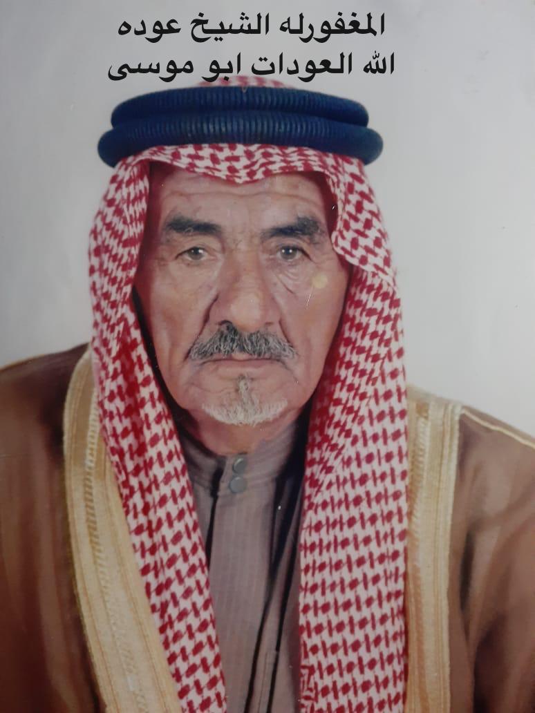 الحمايدة تفقد احد رجالها الشيخ عوده الله موسى العودات (ابو موسى)