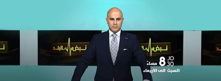 الاعلامي محمد  الخالدي يوجه سؤالاً لضيوفه ضمن برنامج نبض البلد