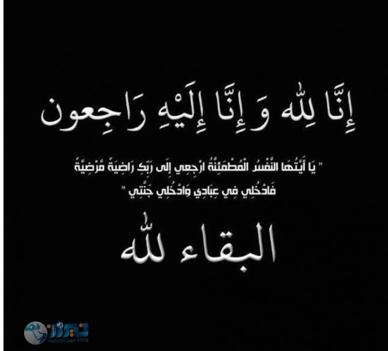 أبناء وبنات المغفور له محمد نزال العرموطي ينعون الحاجة نعمات علاوي الكباريتي