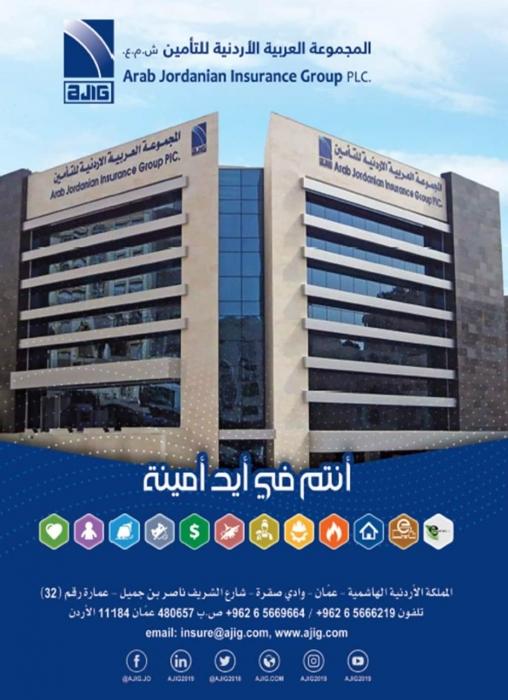 المجموعة العربية الأردنية للتأمين تُهنئ بمناسبة عيد الأضحى المبارك وتعلن عن تعطيل أعمالها