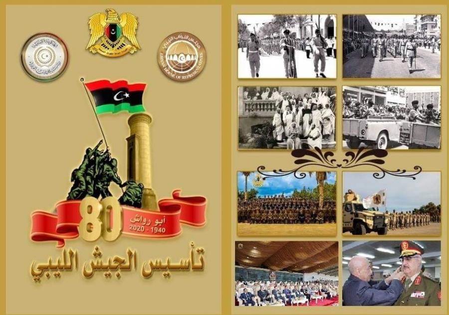 اليوم ذكرى مرور ٨٠ عام لتأسيس الجيش الليبي بالقاهرة