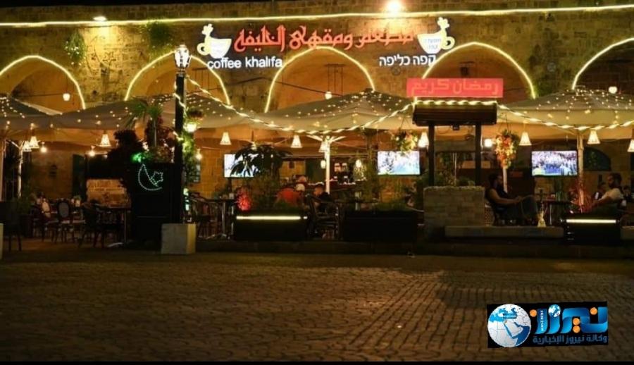 مطعم وكافيه خليفة يقدم اشهى الماكولات البحرية والمقبلات العربية والفرنجه