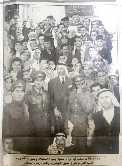 صورة من ذاكرة الوطن تجمع بين العرموطي والجعبري والخطيب في الخليل 1958
