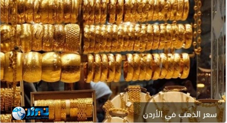 أسعار الذهب ليوم الإثنين