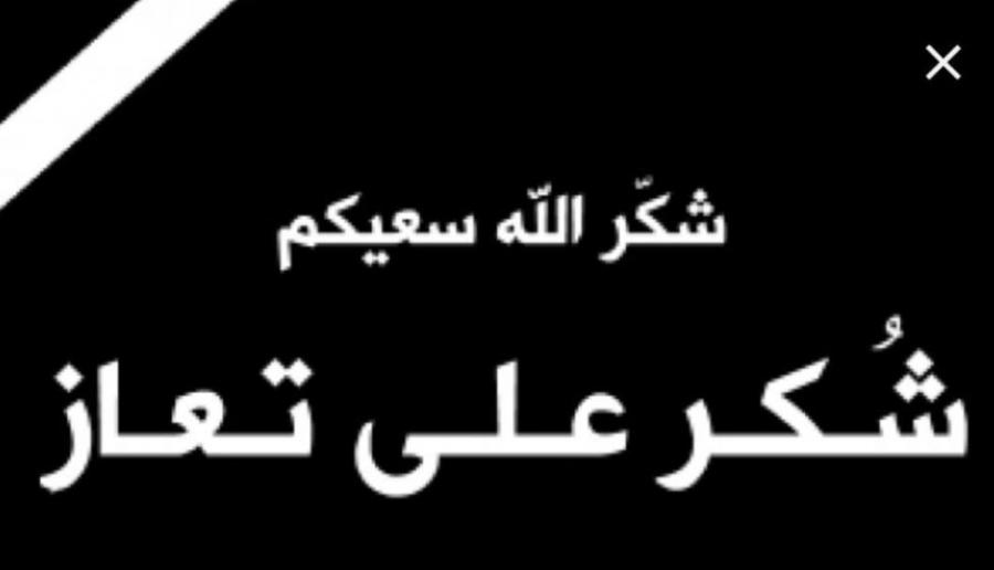 شكر على تعاز بوفاة النائب السابق الشيخ سالم الهدبان الدعجه