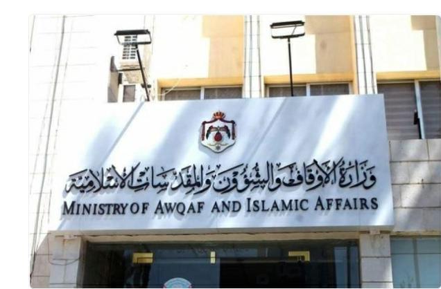تحضيرية الأئمة والعاملين بالمساجد تدين الحملة الممنهجة ضد وزارة الأوقاف ووزيرها
