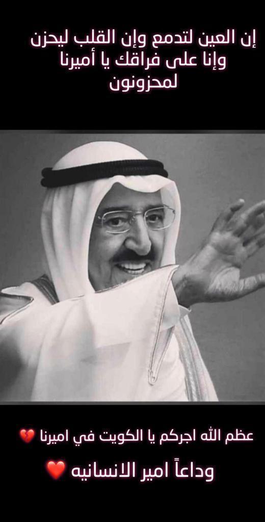 رئيس وأسرة جامعة الحسين بن طلال يعزون الكويت بوفاة الشيخ صباح الأحمد الجابر الصباح