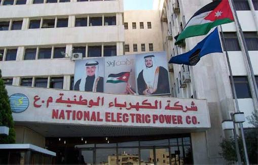 توزيع الكهرباء تشيد بنزاهة القضاء بعد الحكم في قضية عام ٢٠١٤ تخص صندوق التأمين