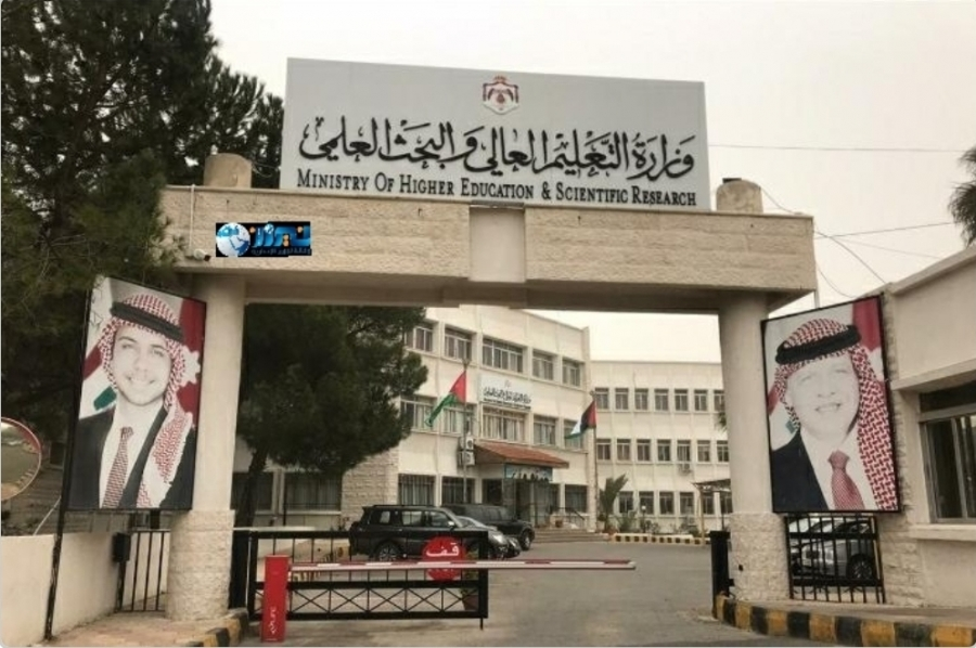 التعليم بالجامعة حقي يتصدر تويتر  في الأردن
