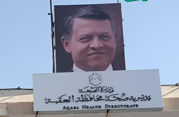 اغلاق مبنى مديرية صحة العقبة بعد تسجيل اصابات بكورونا