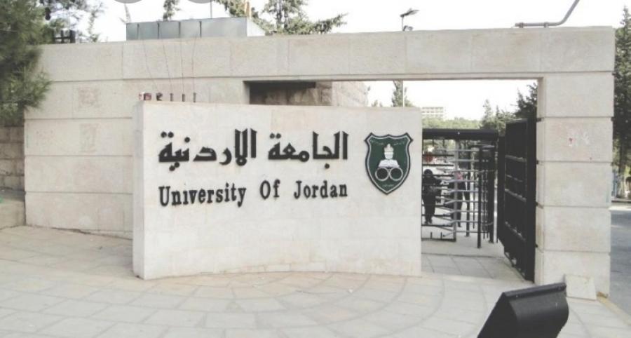 قبول جميع طلبات الطب وطب الاسنان المتساوية بالمعدلات على برنامج الموازي في الجامعة الاردنية